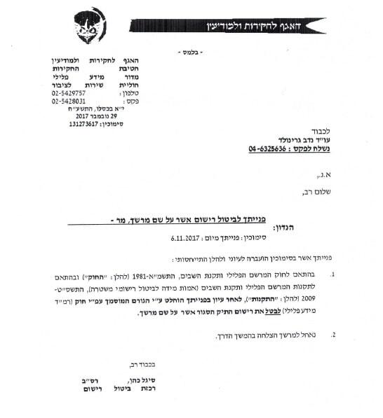 מחיקת רישום פלילי במשטרת ישראל